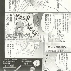[SAKANA Tomomi] Itsumo 3-nin Issho de ne? [JP] – Gay Comics image 181