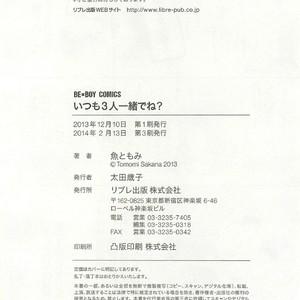 [SAKANA Tomomi] Itsumo 3-nin Issho de ne? [JP] – Gay Comics image 183
