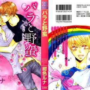[KONJIKI Runa] Bara to Yaban (c.1) [Spanish] – Gay Comics