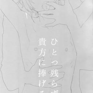 [mi (Misaka Nyuumen)] Hitotsu Nokorazu Anata ni Sasageru – Granblue Fantasy dj [JP] – Gay Comics