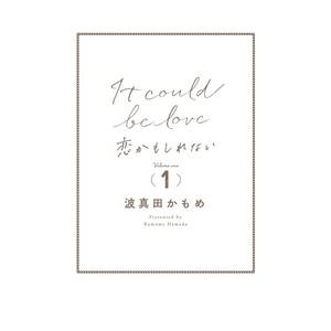 [HAMADA Kamome] Koi Kamo Shirenai [Eng] – Gay Comics