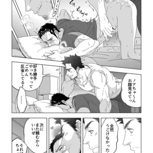 [Unknown (UNKNOWN)] Jouge Kankei [JP] – Gay Comics image 008