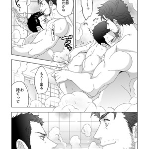 [Unknown (UNKNOWN)] Jouge Kankei [JP] – Gay Comics image 013