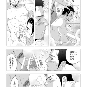 [Unknown (UNKNOWN)] Jouge Kankei [JP] – Gay Comics image 020