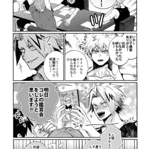 [Fuzainoyamada (Fuzai Yumoto)] LESSON – Boku no Hero Academia dj [JP] – Gay Comics