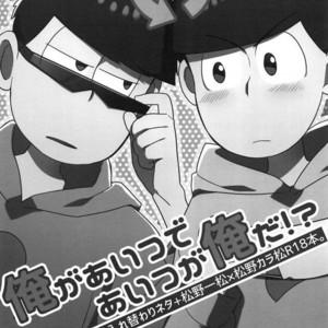[Under hero (Jinno)] I'm him and he's me! – Osomatsu-san dj [Eng] – Gay Comics