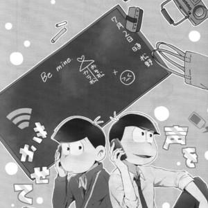 [2Dwinner/ Osamu] Koe wo kikasete – Osomatsu-san dj [JP] – Gay Comics