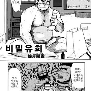 [Senga Migiri] Himitsu Yuugi [kr] – Gay Comics
