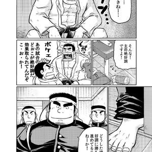 [Ochita Taiji ] Danchou no Okite [JP] – Gay Comics image 004