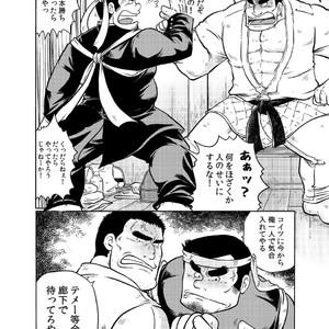 [Ochita Taiji ] Danchou no Okite [JP] – Gay Comics image 005