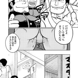 [Ochita Taiji ] Danchou no Okite [JP] – Gay Comics image 024
