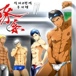 [Comagire] Tsuibamikei [kr] – Gay Comics
