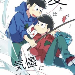 [Shiroi Gohan/ Watada] Ai to wa kimamani sodatsu mono – Osomatsu-san dj [JP] – Gay Comics