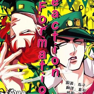 Reaction Formation – JoJo dj [cn] – Gay Comics