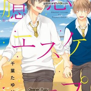[CHIBA Tayuri] Okukoi Escape [Eng] – Gay Comics