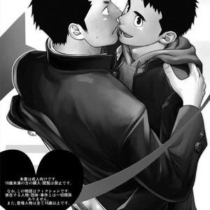 [Mentaiko] Present [kr] – Gay Comics