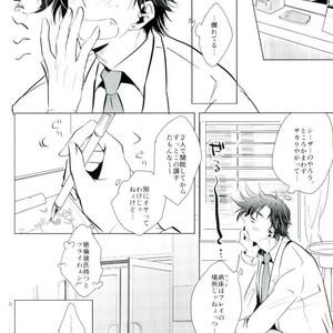 [Pilica] Please, Doctor Joestar – Jojo dj [JP] – Gay Comics image 007