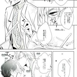 [Pilica] Please, Doctor Joestar – Jojo dj [JP] – Gay Comics image 022