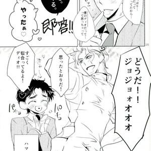 [Pilica] Please, Doctor Joestar – Jojo dj [JP] – Gay Comics image 026