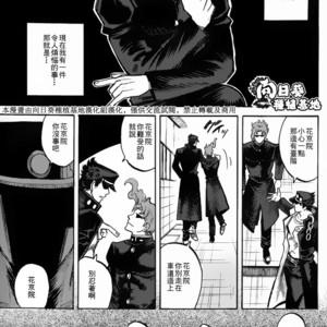[mee (Hisaichi)] Kimi to nichijou – JoJo dj [CN] – Gay Comics