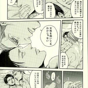 "[13] Ah"" – Attack on Titan dj [JP] – Gay Comics image 003"