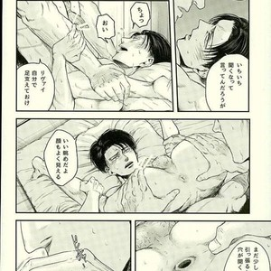 "[13] Ah"" – Attack on Titan dj [JP] – Gay Comics image 008"