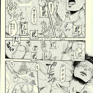 "[13] Ah"" – Attack on Titan dj [JP] – Gay Comics image 012"