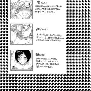 [Honey QP (Inochi Wazuka)] – M Dorei no Onii-chan Oboku Senyou Nishi Chaimashita [Eng] – Gay Comics