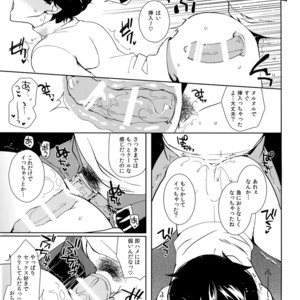 [downbeat (Kirimoto Yuuji)] Joker-R – Persona 5 dj [JP] – Gay Comics image 008