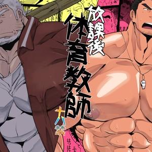 [Sushi Tank] Afterschool P.E. Teachers [kr] – Gay Comics