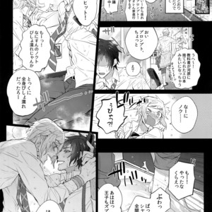 [Inukare (Inuyashiki)] Yuri Kiss – Final Fantasy XV dj [JP] – Gay Comics image 014
