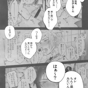 [Inukare (Inuyashiki)] Yuri Kiss – Final Fantasy XV dj [JP] – Gay Comics image 015