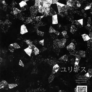 [Inukare (Inuyashiki)] Yuri Kiss – Final Fantasy XV dj [JP] – Gay Comics image 017