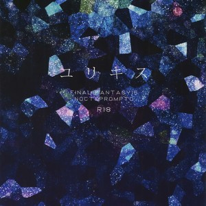 [Inukare (Inuyashiki)] Yuri Kiss – Final Fantasy XV dj [JP] – Gay Comics image 018