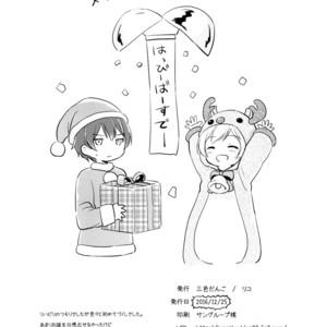[Sanshoku Dango (Riko)] Happy Merry Christmas Birthday – Ansatsu Kyoushitsu dj [Eng] – Gay Comics image 017
