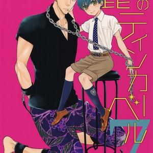 [Marshmallow Kyoudan (Tenkawa Ai)] Uruwashi no Tinker Bell 7 [JP] – Gay Comics