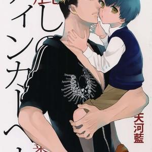 [Marshmallow Kyoudan (Tenkawa Ai)] Uruwashi no Tinker Bell Bangai [JP] – Gay Comics