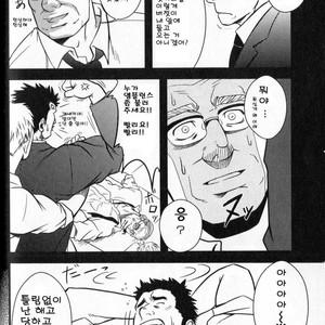 [Mizuki Gai] Umi no Kanata ni [kr] – Gay Comics