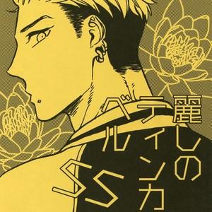 [Marshmallow Kyoudan (Tenkawa Ai)] Uruwashi no Tinker Bell SS [JP] – Gay Comics