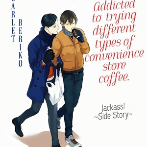 [Scarlet Beriko] Jackass! Sidestory – Addicted to trying different convenient store coffees [Eng] – Gay Comics