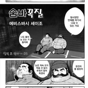 [Seizou Ebisubashi] Dorokei [kr] – Gay Comics