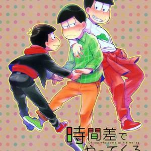 [Spring Chestnut / Haruo] Osomatsu-san dj – Jikan-sa de yattekuru omae no [Eng] – Gay Comics