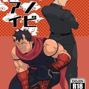 [anything (naop)] Shinobi Ai [kr] – Gay Comics