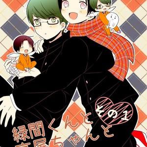 [macaronpop] Midorima-kun and Takao-chan and That 1 – Kuroko no Basuke dj [Eng] – Gay Comics