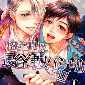 [Arashi Seijin] Chou Shiawase! Hasetsu Supesharu – Yuri on Ice dj [Eng] – Gay Comics