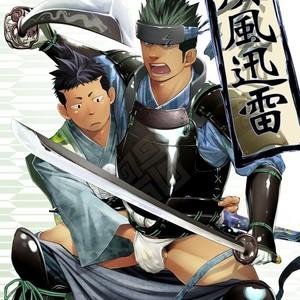 [Mentaiko] Swift as Lightning – Shippu Jinrai [kr] – Gay Comics