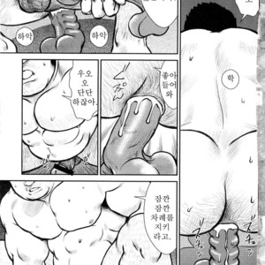 [Seizou Ebisubashi] Kazegum! Men's Dorm [kr] – Gay Comics