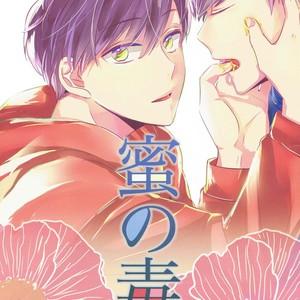 [Lower East Side (Nemoto Saki)] Mitsu no Doku 01 -Rouge-  Osomatsu-san dj [JP] – Gay Comics