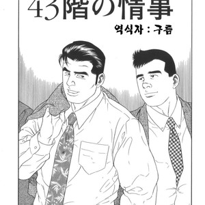 [Gengoroh Tagame] 43-gai no Jouji | The Secret Affair of the 43rd Floor [kr] – Gay Comics