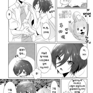[MemeXILE (Memeo)] Juuyo-ji sugi no Kagerou – High☆Speed! -Free! Starting Days- dj [kr] – Gay Comics image 030